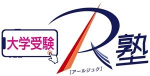 大学受験 R塾